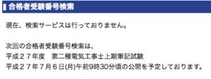 スクリーンショット 2015-07-02 09.38.21