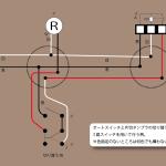 【第一種電気工事士】3路スイッチを用いた切替回路